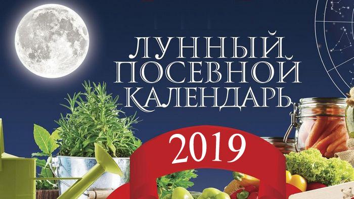 ЛУнный посевной календарь огородника 2019